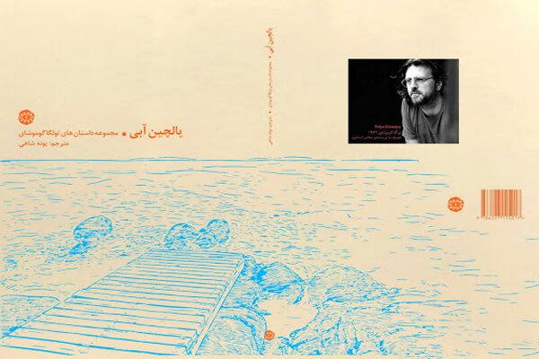 Türk yazar Tolga Gümüşay'ın kitabı İran'da tanıtıldı
