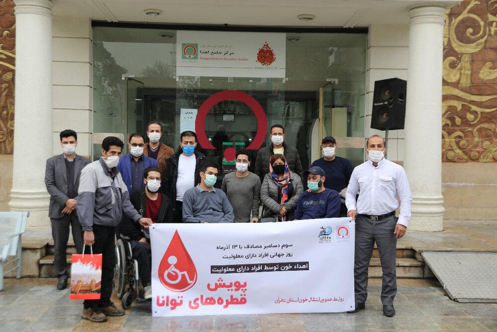 معلولین مهرورز به صف اهدا کنندگان خون پیوستند