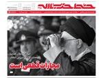 خط حزبالله با عنوان «مجازات قطعی است» منتشر شد