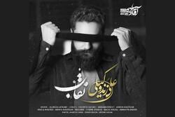تکآهنگ «نقاب» با صدای علیزند وکیلی منتشر شد