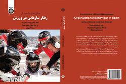 «مبانی مدیریت ورزش: رفتار سازمانی در ورزش» منتشر شد