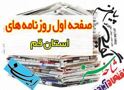 صفحه اول روزنامه های استان قم ۲۲ فروردین ۱۴۰۰