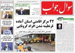 صفحه اول روزنامه های گیلان ۱۵ آذر ۹۹