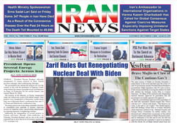 Front pages of Iran's English-language dailies on Dec. 5