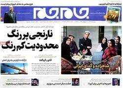 روزنامه های صبح شنبه ۱۵ آذر ۹۹