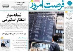 روزنامه های اقتصادی شنبه ۱۵ آذر ۹۹