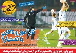 روزنامه های ورزشی شنبه ۱۵ آذر ۹۹
