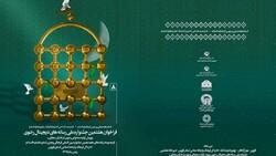 تحقق تمدن نوین اسلامی در جشنواره رسانههای دیجیتال رضوی