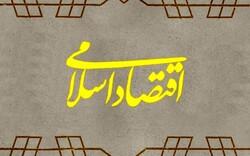 تاثیر آموزههای اخلاقی قرآن کریم بر اقتصاد اسلامی