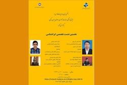 نخستین نشست تخصصی ایرانشناسی برگزار میشود