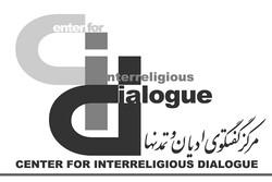 دور هفتم گفتوگوی دینی مرکز گفتگوی ادیان برگزار میشود