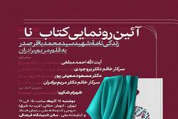 کتاب «نا» زندگینامۀ شهید سید محمدباقر صدر رونمایی میشود