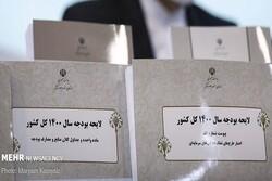 «وسعت و پراکندگی» حلقه مفقوده بودجه ۱۴۰۰ استان سمنان است