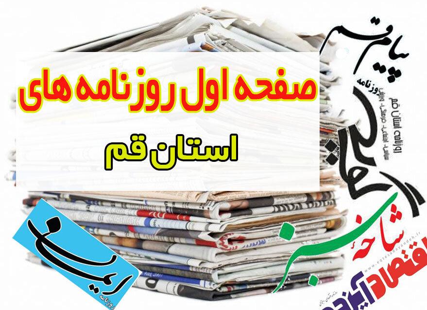 صفحه اول روزنامه های استان قم 18 اسفند 1399