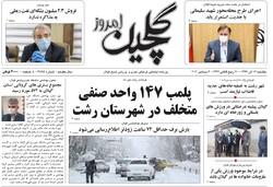 صفحه اول روزنامه های گیلان ۱۶ آذر ۹۹