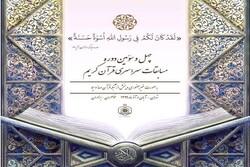 اعلام اسامی داوران رشته اذان مسابقات سراسری قرآن