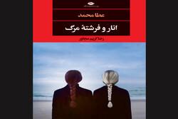 ترجمه رمان کُردی «انار وفرشته مرگ» چاپ شد