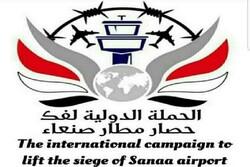 رفع الحصار عن مطار صنعاء الدولي مطالبة الشرفاء