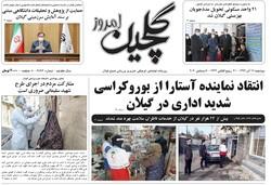 صفحه اول روزنامه های گیلان ۱۷ آذر ۹۹