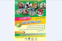 اجرای فاز آزمایشی طرح ملی بازی و نشاط کودکانه در ۱۴ استان کشور