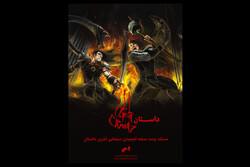 مستند پشت صحنه انیمیشن «آخرین داستان» عرضه اینترنتی میشود