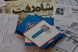کتاب «تاریخ مطبوعات استان همدان» منتشر شد