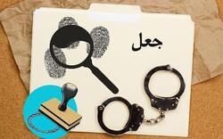 دستگیری جاعل مهرهای دولتی و شرکتهای خصوصی در اراک