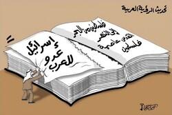تحديث الرؤية العربية