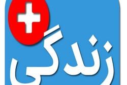 ۱۱۷ مرکز مثبت زندگی در مازندران افتتاح شد