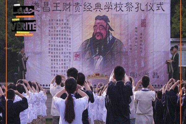 """فيلم """"رؤيا كونفوشيوس"""" الوثائقي الصيني يُعرض في سينما الحقيقة بايران"""
