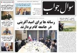 صفحه اول روزنامه های گیلان ۱۸ آذر ۹۹