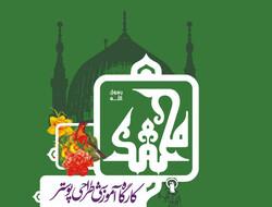 کارگاه آموزشی طراحی پوستر در شیراز برگزار می شود