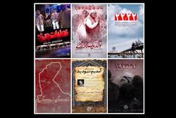 ۱۲ مستند «روایت فتح» در چهاردهمین جشنواره «سینماحقیقت»