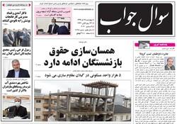 صفحه اول روزنامه های گیلان ۱۹ آذر ۹۹