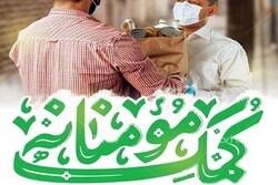 ۸۰۰ بسته معیشتی در طرح شهید سلیمانی شیراز توزیع شد