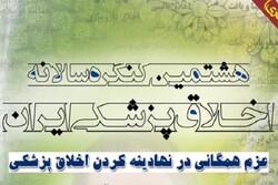 هشتمین کنگره سالانه اخلاق پزشکی ایران برگزار میشود