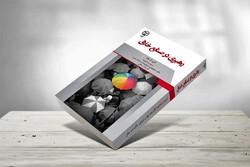 کتاب «رهبری در صنایع خلاق» منتشر شد