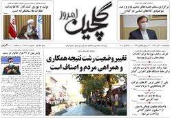 صفحه اول روزنامه های گیلان ۲۰ آذر ۹۹