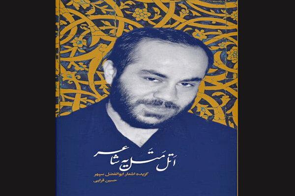 مجموعه گزیدهاشعار ابوالفضل سپهر چاپ شد