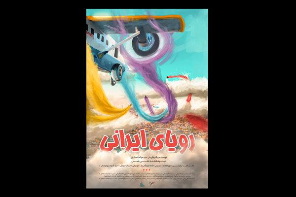 نماهنگ «رویای ایرانی» منتشر شد/ آرزوهای مهم نوجوانان برای آینده
