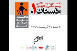 افتتاح آنلاین دوسالانه دستان/ آثار راهیافته به نمایشگاه معرفی شد