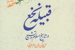 کتابی درباره «قبیله نخع در تاریخ اسلام» منتشرشد