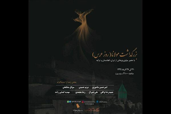 نشستهای بزرگداشت مولانا به مناسبت روز عرس برگزار میشود