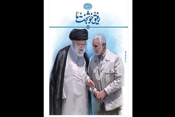 «رفیق خوشبخت ما» به اردو منتشر شد / بررسی شخصیت جهادی شهید سلیمانی