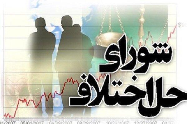 افزایش ۵۹ درصدی در پروندههای شورای حل اختلاف استان مرکزی