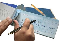 ثبت اطلاعات چک در سامانه صیاد الزامی نیست/ صدور چکهای جدید بانکی از ۲۰ دیماه آغاز میشود