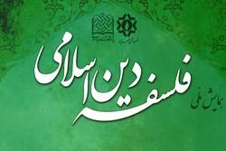 همایش ملی فلسفه دین اسلامی برگزار میشود