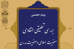 برگزاری وبینار بررسی تطبیقی انتقادی معنویت اسلامی و معنویت مدرن