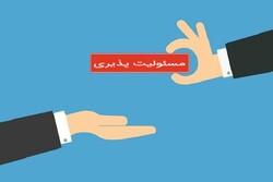 مسئولیتپذیری یکی از ضرورتهای کلیدی مدیریت دولتی است