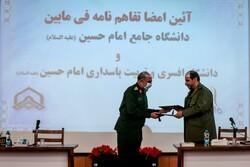 تفاهم نامه همکاری پژوهشی دانشگاه افسری و دانشگاه جامع امام حسین(ع) امضا شد